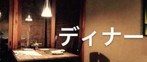奈良町でディナー