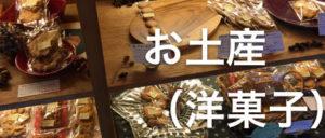 お土産(洋菓子)