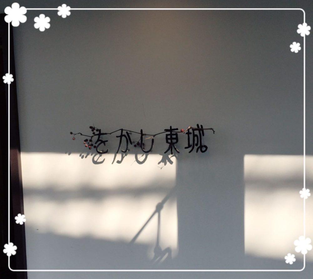をかし東城外観2