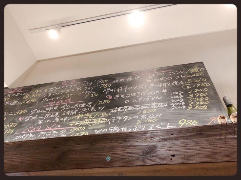 アムレットさんのメニュー黒板
