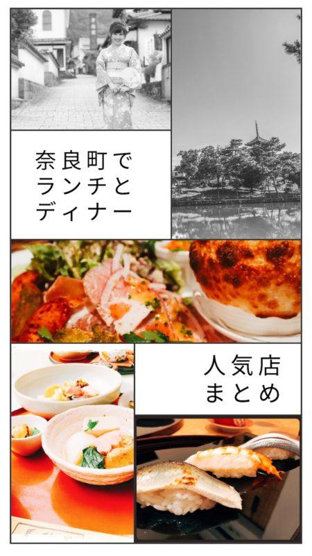奈良】ならまちでランチとディナーおすすめ人気店22店舗目【お昼ご飯と晩ごはん】