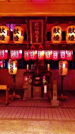 地蔵横丁 神社