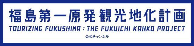 fukuichi_b-02b