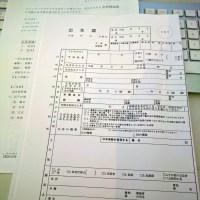 Suomalais-Japanilainen vauva: kaksoiskansalaisuus, ilmoitus viranomaisille ja nimiasiat