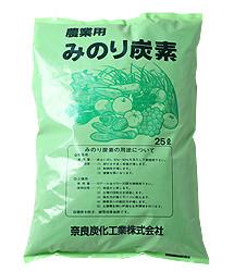 みのり炭素25リットル(粉)