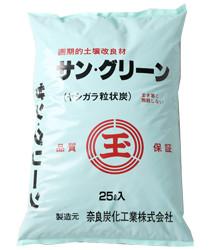 サングリーン小25L(粒状)ヤシガラ 炭