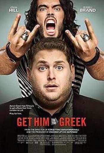 movie get him to greek