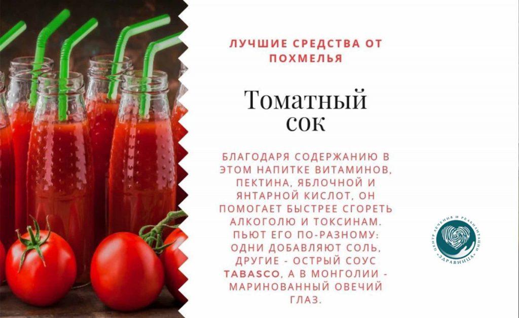 二日酔いからのトマトジュース