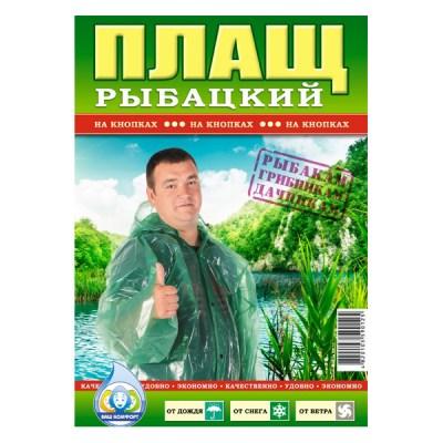 Непромокаемый плащ для рыбалки