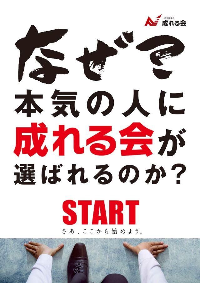 narerukai-pamphlet1-960