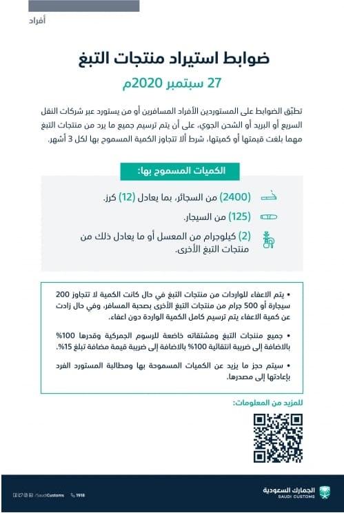استيراد المعسل في السعودية