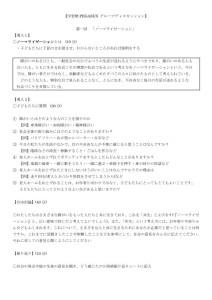 学習塾PEGASUS グループディスカッション 第一回 ノーマライゼーション_01