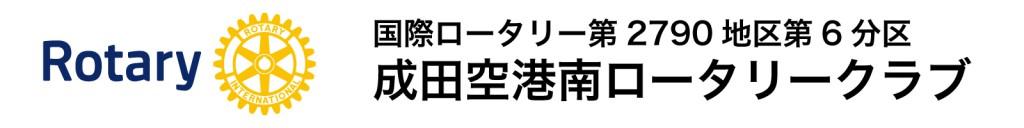 成田空港南ロータリークラブロゴ