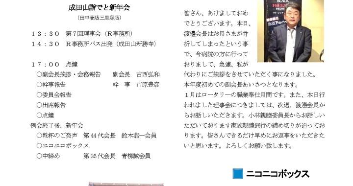 会報2017-01-12のサムネイル