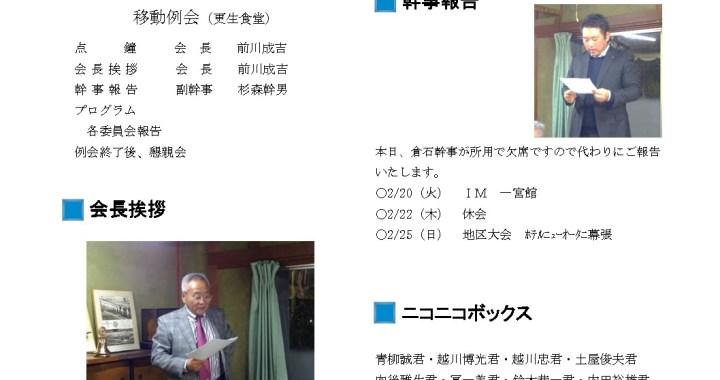 会報2018-02-15 更生食堂のサムネイル