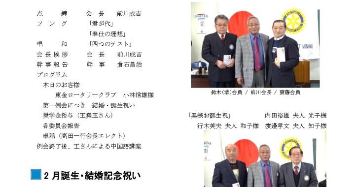 会報2018-02-01 中国語講座のサムネイル