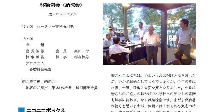 会報2018-08-23のサムネイル