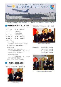 会報2019-01-10のサムネイル