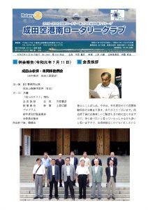 会報2019-07-11 成田山参拝 移動例会のサムネイル