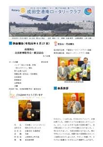 会報2019-06-27 会長幹事慰労会・歓送迎会のサムネイル