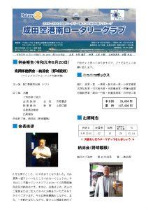 会報2019-08-20 移動例会 野球観戦のサムネイル