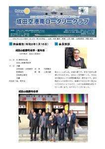 会報2020-1-16 成田山参拝・新年会 田中商店のサムネイル