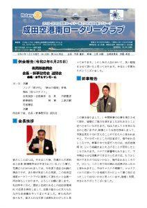 会報2020-6-25 会長幹事慰労会 送別会のサムネイル