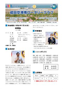 会報2020-7-30 夜間例会のサムネイル