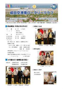 会報2020-08-06のサムネイル