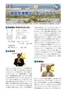 会報2020-09-24のサムネイル