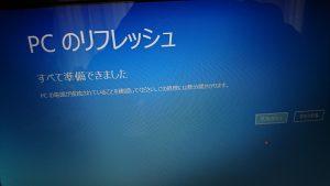 10_トラブルシューティング-PCのリフレッシュ3