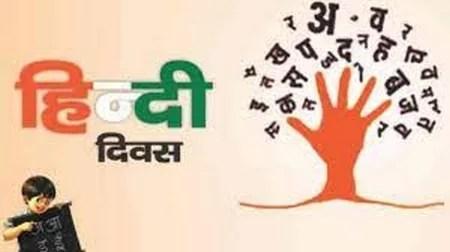 हिन्दी दिवस: पूरे देश को जोड़ती है हिन्दी, जानिए हिन्दी से जुड़े फैक्ट्स