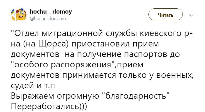 """Чекають """"особливого розпорядження"""": з'явилися цікаві чутки про видачу паспортів РФ мешканцям Донбасу"""