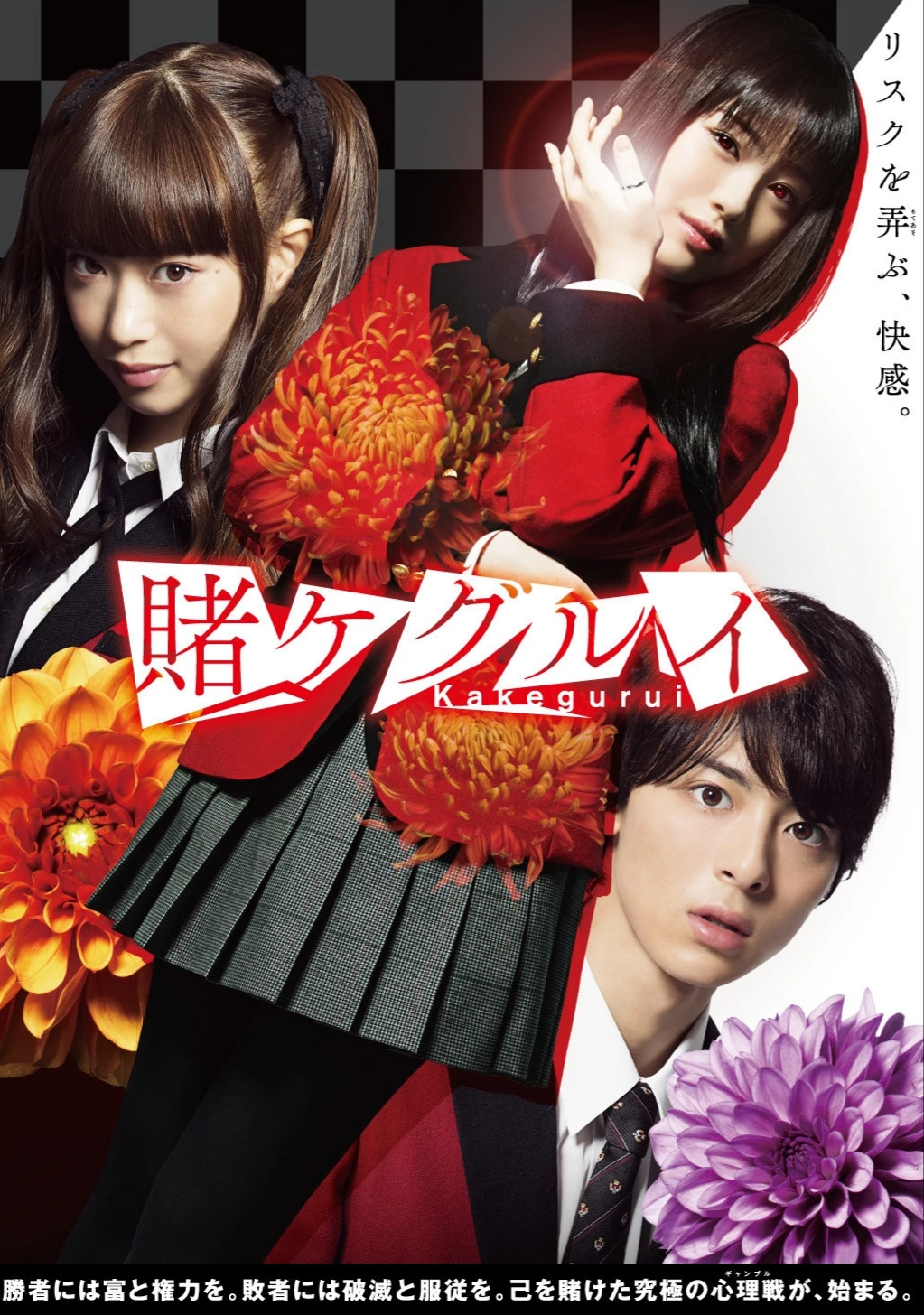 Kakegurui Live Action Episode 01-10 [BATCH] Subtitle Indonesia