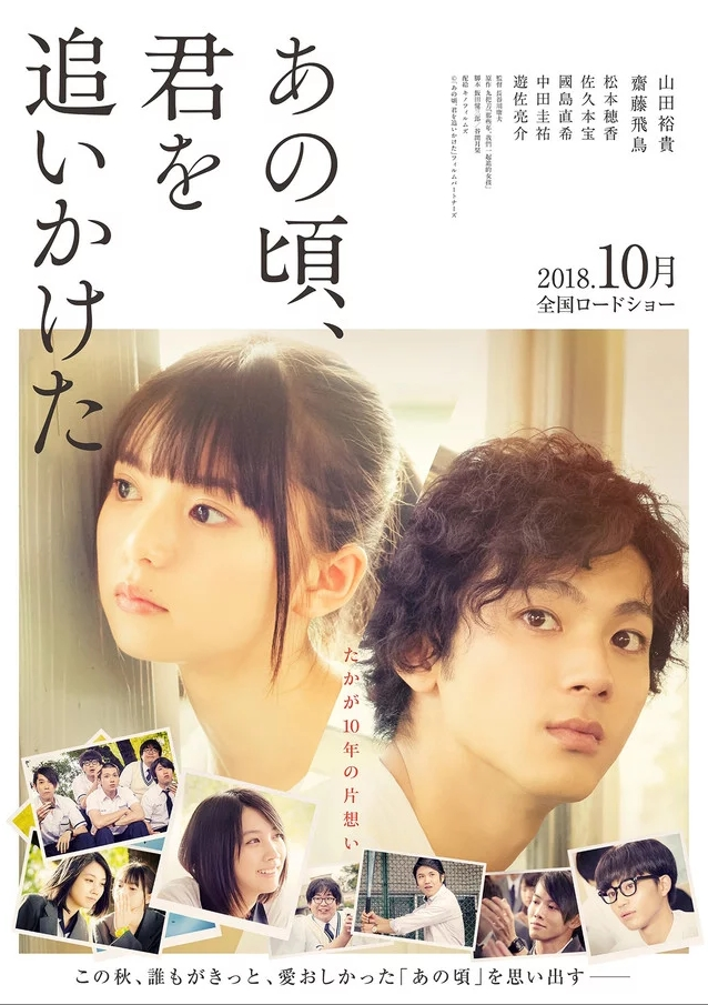 You Are the Apple of My Eye (2018) Subtitle Indonesia
