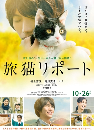 Tabineko Report (2018) Subtitle Indonesia