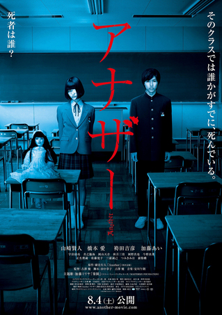 Another Live Action (2012) Subtitle Indonesia