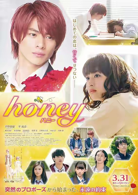 Honey (2018) Subtitle Indonesia