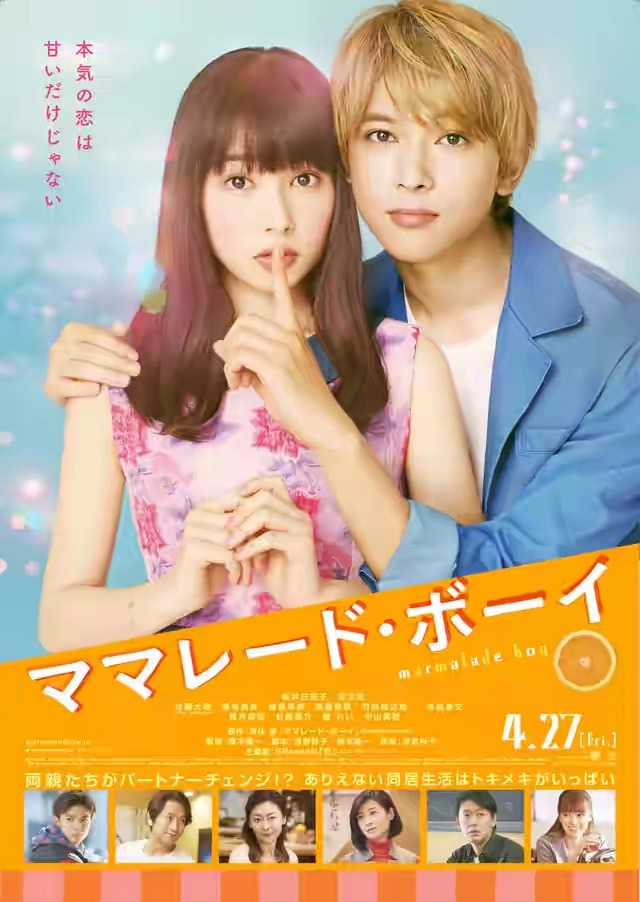 Marmalade Boy Live Action (2018) Subtitle Indonesia