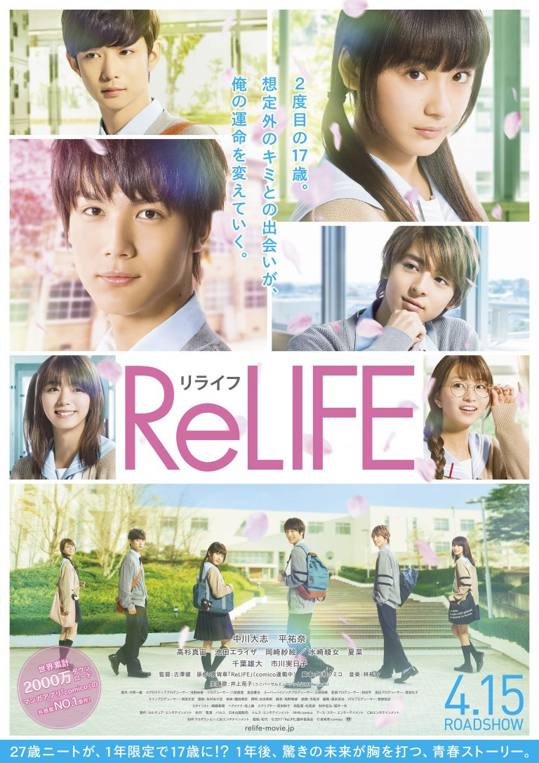 ReLIFE Live Action (2017) Subtitle Indonesia