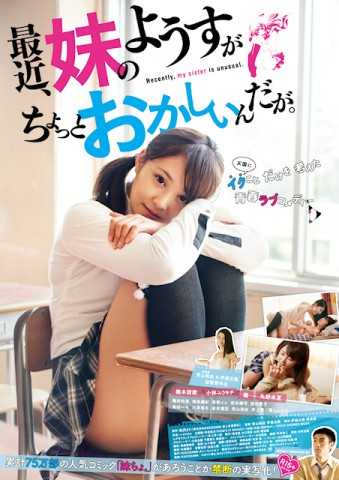 ImoCho Live Action (2014) Subtitle Indonesia