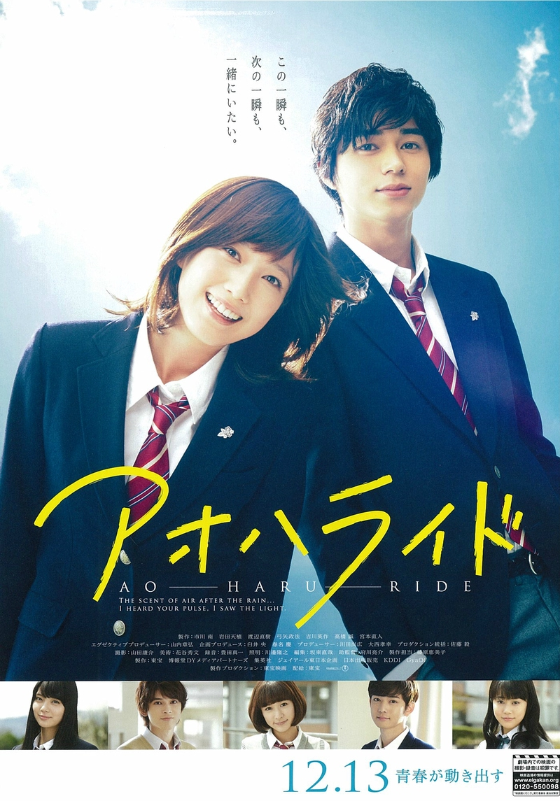 Ao Haru Ride Live Action (2014) Subtitle Indonesia