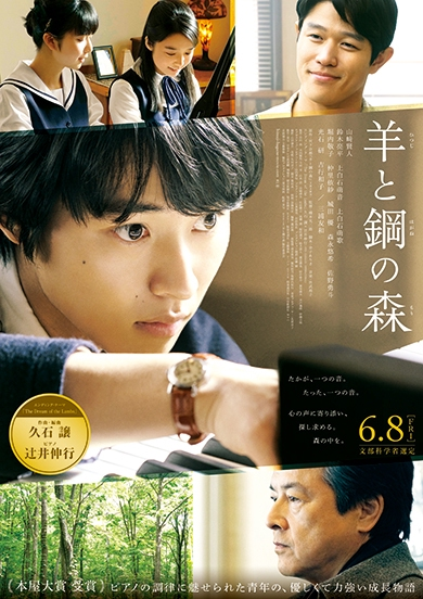 Hitsuji to Hagane no Mori (2018) Subtitle Indonesia