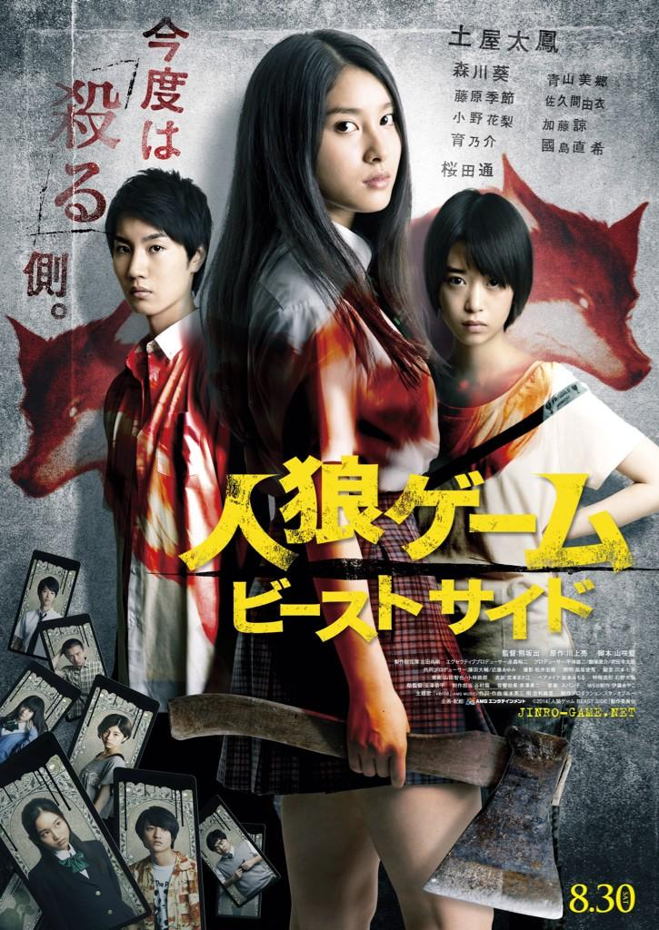 The Werewolf Game 2: The Beast Side (2014) Subtitle Indonesia