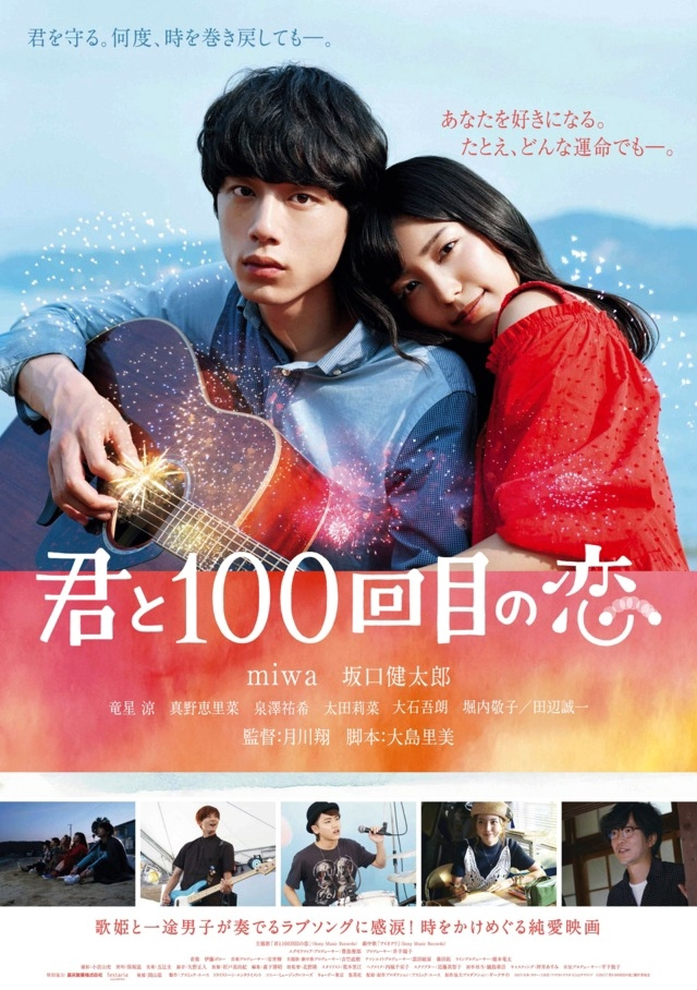 The 100th Love with You (2017) Subtitle Indonesia