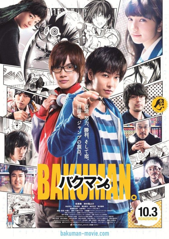 Bakuman Live Action (2015) Subtitle Indonesia