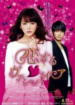 Vampire in Love (2015) Subtitle Indonesia