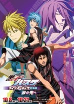 Kuroko no Basket Movie 2: Winter Cup – Namida no Saki e