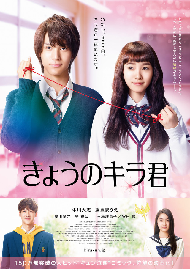 Kyo no Kira-kun Live Action (2017) Subtitle Indonesia