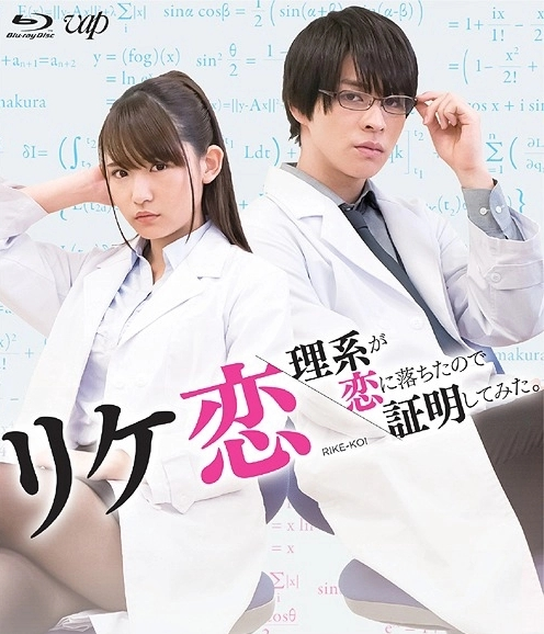 Rike Koi Live Action (2018) Episode 01-04 [END] Subtitle Indonesia